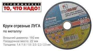 Круг отрезной по металлу 150 х 22 мм Луга, купить круг отрезной Луга цена - Москва, Тверь(, 2015-09-28T14:50:19.000Z)