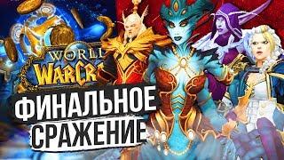 ФИНАЛЬНЫЙ БОЙ С АЗШАРОЙ / World of Warcraft