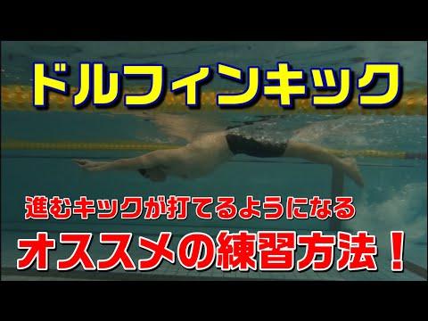 【ドルフィンキック】上達するドリルをご紹介します!【水泳】