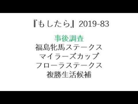 『もしたら』事後調査(福島牝馬ステークス・マイラーズカップ・フローラステークス)2019-83