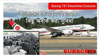 ঢাকায় এসে পৌঁছালো পৃথিবীর সর্বাধুনিক বিমান বোয়িং ৭৮৭ ড্রিমলাইনার | Boeing 787 Dreamliner aircraft