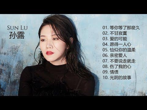 孙露 [ Sun Lu ] | 孙露精选集3 | Sun Lu songs collection 3 | 很好听的歌曲