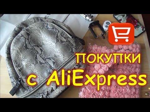 видео: Роскошный рюкзак с алиекспресс. Lovevook. Чехол.
