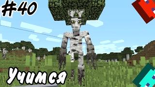 🔹 ЖИВЫЕ ДЕРЕВЬЯ в майнкрафт. Узнал как сбегают коровы. #40 Обучение Minecraft