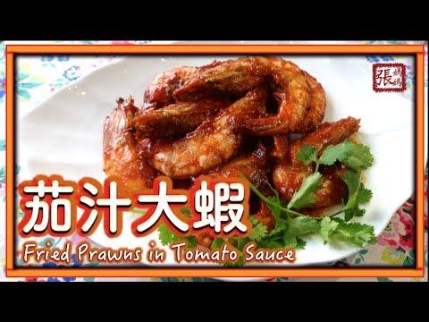 ★ 茄汁大蝦 簡單做法 ★   Fried Prawns In Tomato Sauce Easy Recipe