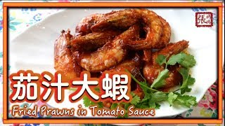 ★ 茄汁大蝦 簡單做法 ★ | Fried Prawns in Tomato Sauce Easy Recipe