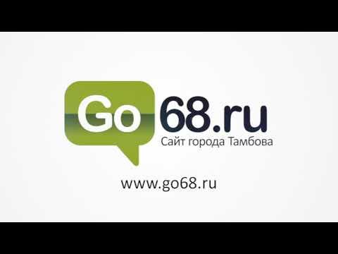 Новости Тамбова за 27.02.2018 на городском портале Тамбова Go68.ru