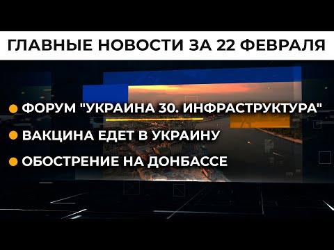 COVID-тестирование на КПВВ и санкции ЕС против чиновников РФ: новости за 22 февраля