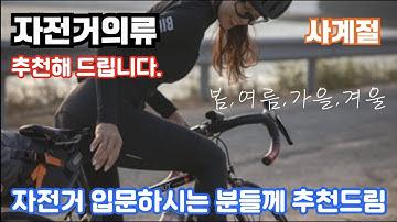 4계절 자전거의류 추천해드림
