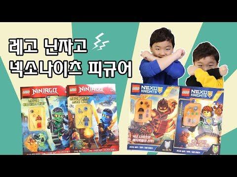 레고 넥소 나이츠와 매직북들의 전투!