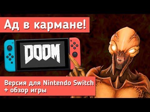 Обзор Doom на Nintendo Switch - АД В КАРМАНЕ!