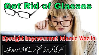 Wazifa For Eyesight I Tips For Weak Eyes In Urdu I Eye Care Wazifa / Tips / Prayer