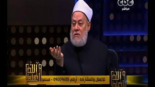 علي جمعة يكشف علاقة الديانة الأيزيدية بالإسلام