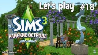 Давай играть Симс 3 Райские острова #18 Поцелуй солнца