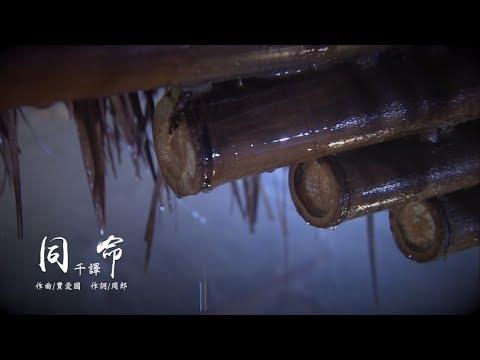 霹靂天命之《仙魔鏖鋒II斬魔錄》第二片尾曲【同命】