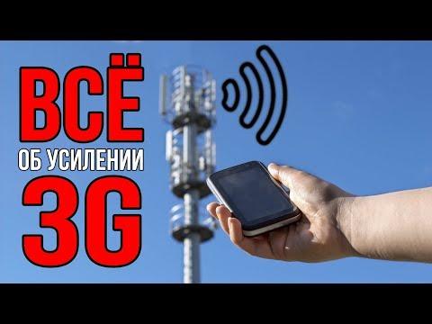 3G усилители. Как усилить 3G сигнал?