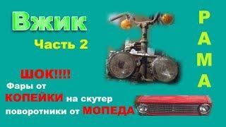 #ВЖИК Часть 2   Сделали раму   Фары от авто   Поворотники от мопеда