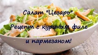 ЦЕЗАРЬ САЛАТ! Как приготовить салат Цезарь! С куриным филе и пармезаном!