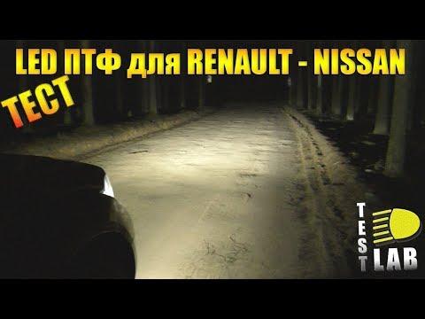 Меняем штатные противотуманные фары RENAULT NISSAN на светодиодные ПТФ