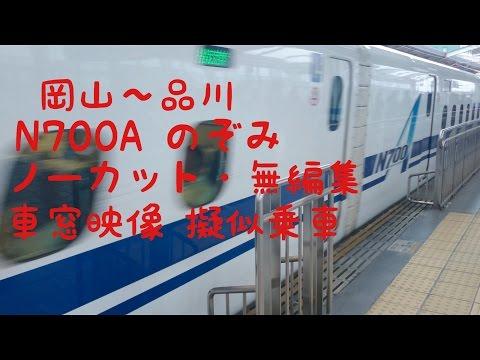 【フルHD】新幹線 車窓 岡山〜品川 のぞみ 擬似乗車 長時間ノーカット!SHINKANSEN.