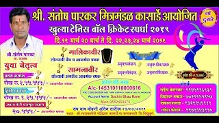 SANTOSH PARKAR MITRA MANDAL KASARADE TOURNAMENT 2019 || KASARADE || FINAL  DAY