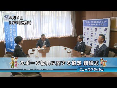 大塚製薬株式会社とのスポーツ振興に関する協定 締結式