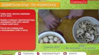Салат | Маринованные грибы (шампиньоны) по-корейски