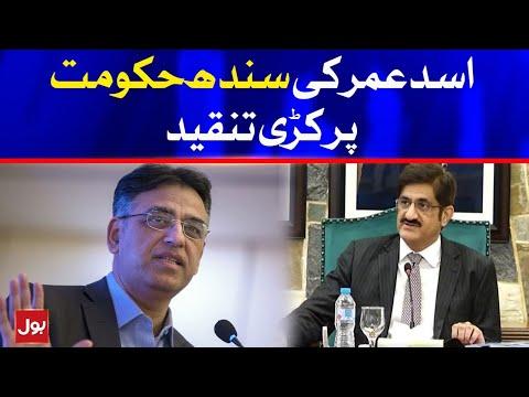 Asad Umar Rejects Sindh Government Allegation