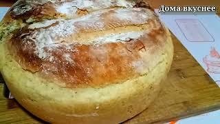Хлеб Домашний Рецепт проще простого Ароматный Хрустящий