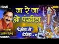 Jaa Re Jaa O Pankhida Hindi Mata Devo Song Rajesh Mishra
