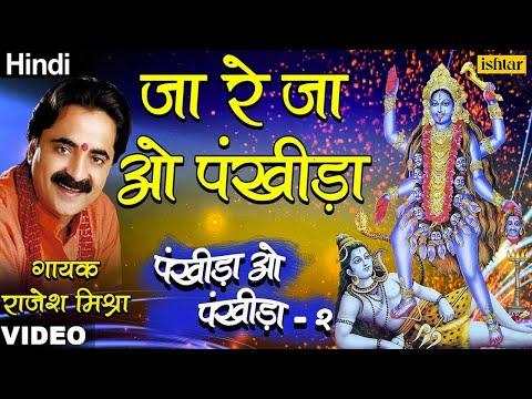Jaa Re Jaa O Pankhida | Hindi Mata Devo Song | Rajesh Mishra