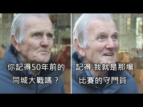 記者問路人記不記得50年前的經典足球賽,意外問到當時的守門員 (中文字幕)