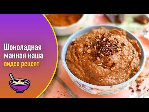 Шоколадная манная каша — видео рецепт