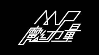 MP魔幻力量-血腥瑪麗