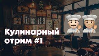 Готовим с uWebDesign [Cooking stream] — Прямой эфир с кухни