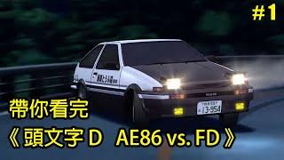 【頭文字D】那是8686上山了帶你看完《AE86 vs FD》│Part.1│再見小南門