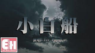 Ice Paper - 小白船『藍藍的天空銀河裡,有隻小白船~』【動態歌詞Lyrics】