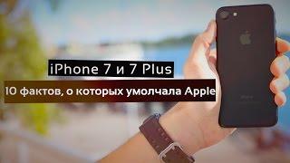 10 неизвестных фактов про iPhone 7 и 7 Plus!