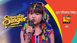 Superstar Singer | Ep 5 | The Final Audition Continues | 13th July, 2019