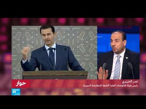 نصر الحريري: -هناك جهود دولية لفتح قناة حوار مع الروس-  - نشر قبل 3 ساعة