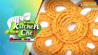 Kai Murukku in Ungal Kitchen Engal Chef - 13/08/2015 | Puthuyugam TV