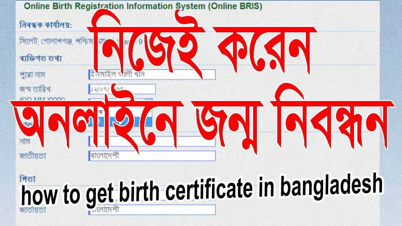 Birth Certificate Bd Best Design Sertificate 2017