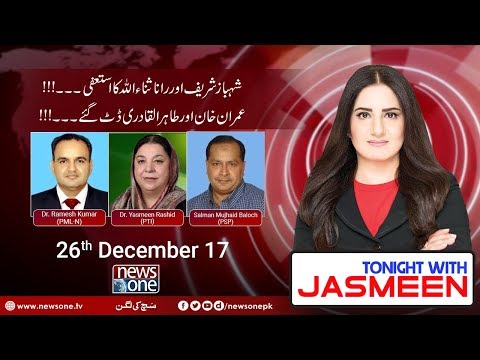 TONIGHT WITH JASMEEN - 26 December-2017 - News One