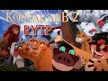 Король Лев 2 RYTP mp3