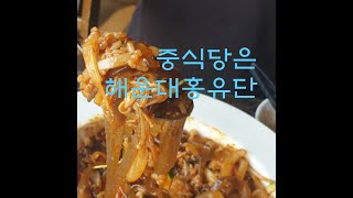 해운대 중화요리 맛집 잡채밥 강추!!