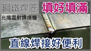 手持式光纖雷射焊接機。Fiber Laser welding machine