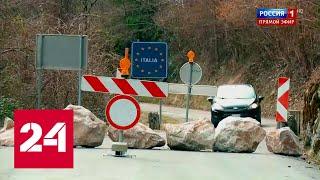 Коронавирус. Россия закрывает границы, Европа отгораживается от Италии. 60 минут от 13.03.20