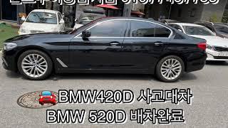 BMW 수입차 보험 사고대차 전문 금연렌트카