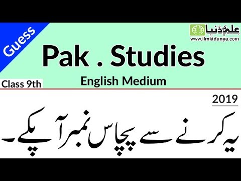 Lahore Board 9th Class Pak Studies Past Papers & Up to Date Papers