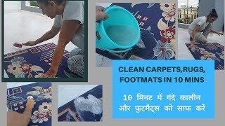 Clean Carpets,Rugs, Footmats in 10 Mins || 10 मिनट में गंदे कालीन और फुटमैट्स को साफ करें